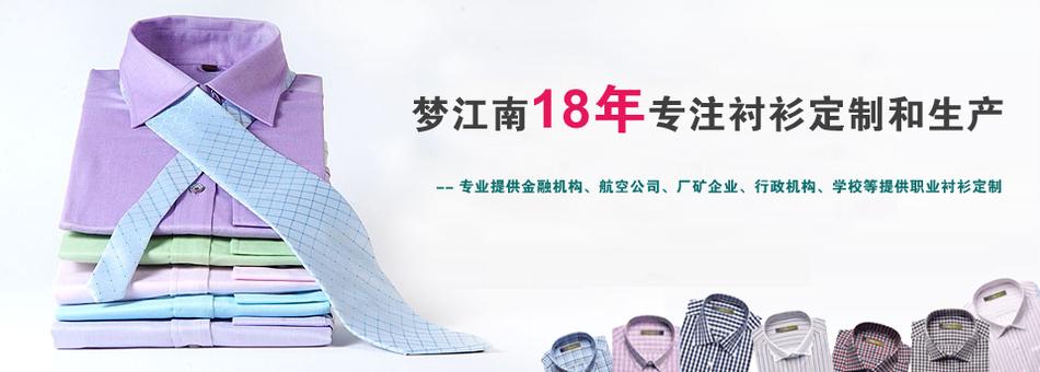 衬衫定制专家梦江南18年专注衬衫定制和衬衫定做生产